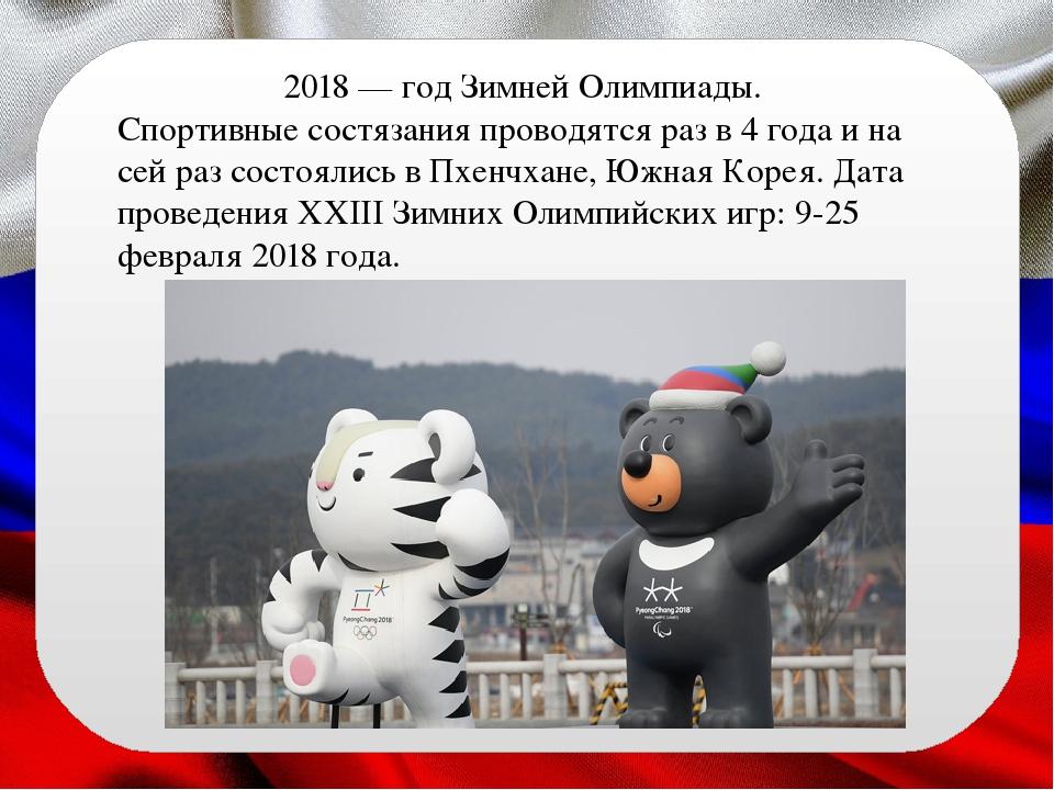 2018 — год Зимней Олимпиады. Спортивные состязания проводятся раз в 4 года и...