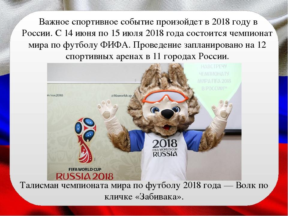 Важное спортивное событие произойдет в 2018 году в России. С 14 июня по 15 и...
