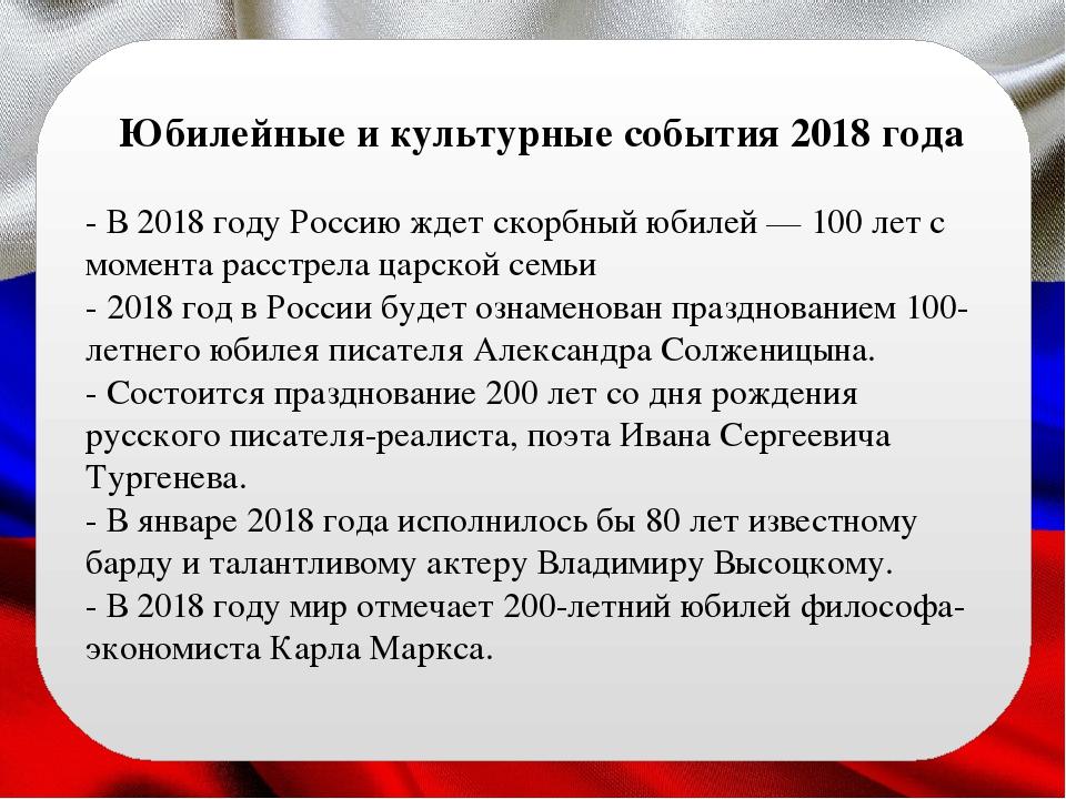 Юбилейные и культурные события 2018 года - В 2018 году Россию ждет скорбный ю...