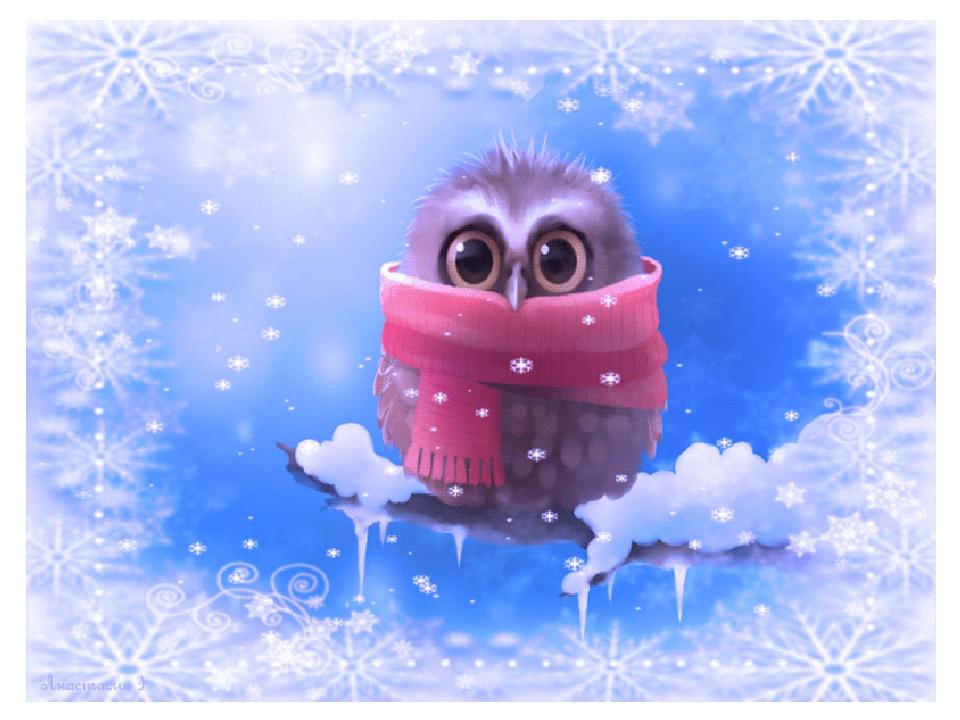 С зимой картинки прикольные с добрым утром, поздравительные новым годом