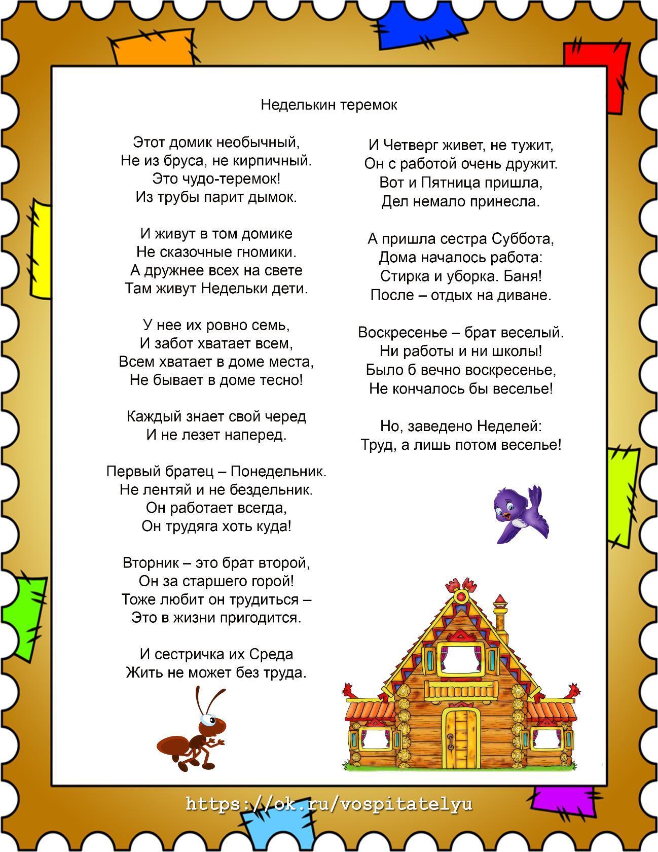 Дни недели в стихах и картинках для дошкольников