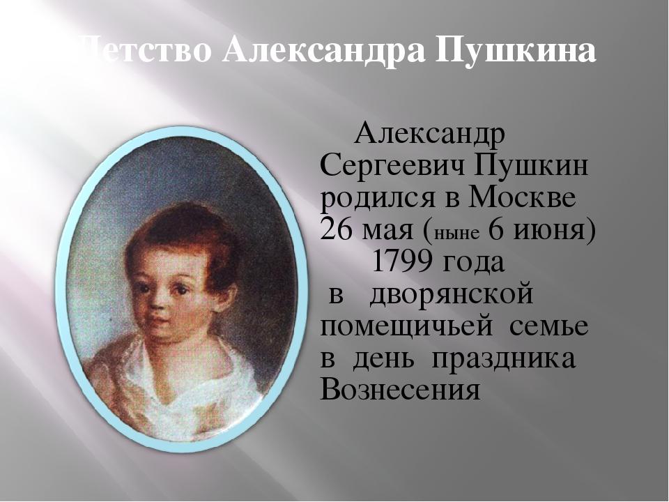 картинки пушкина когда родился лишь
