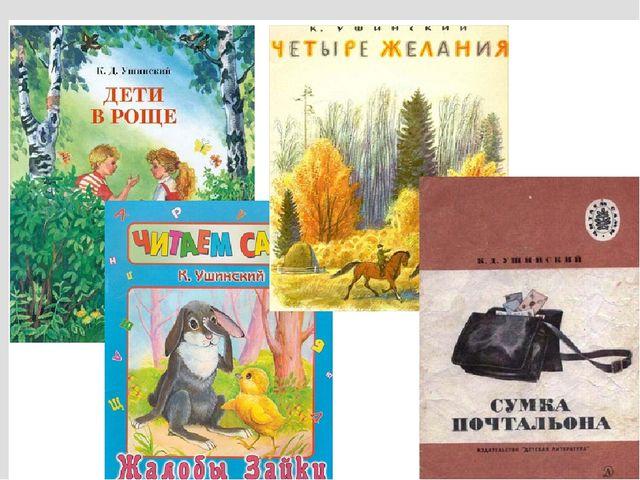 Презентация по литературному чтению на тему: кдушинский спор деревьев