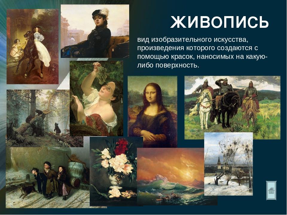 Искусство виды искусства в картинках