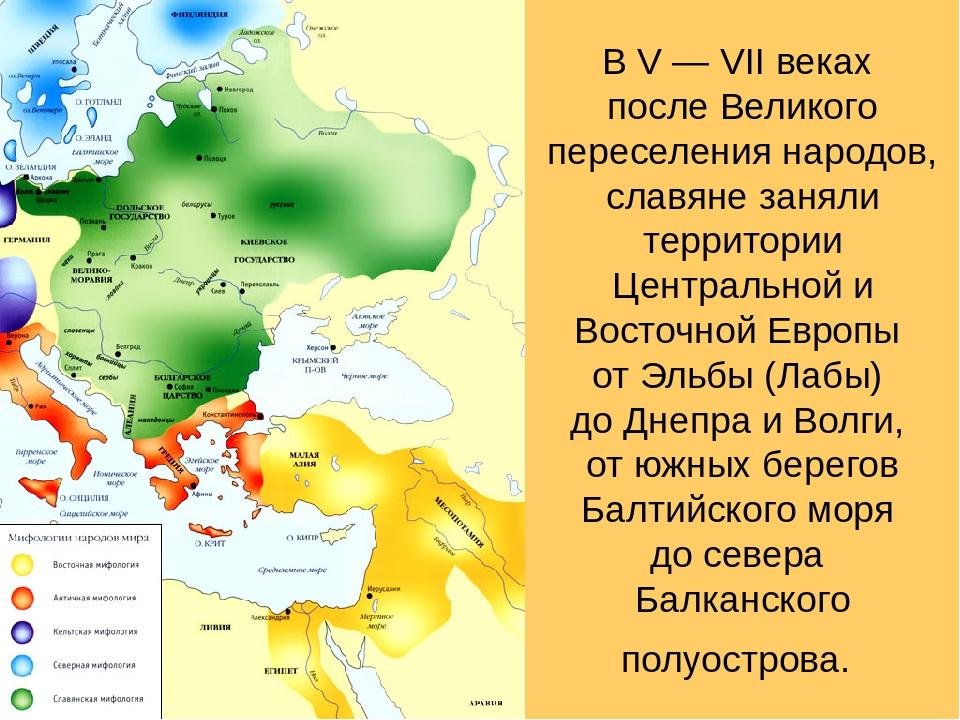 В V — VII веках после Великого переселения народов, славяне заняли территории...