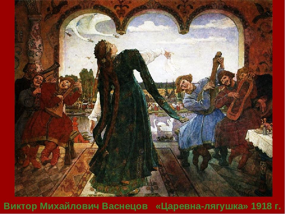 Виктор Михайлович Васнецов «Царевна-лягушка» 1918 г.