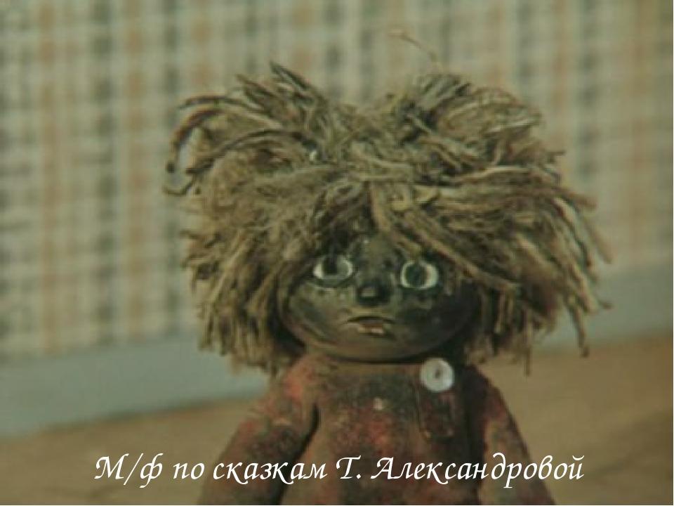 М/ф по сказкам Т. Александровой