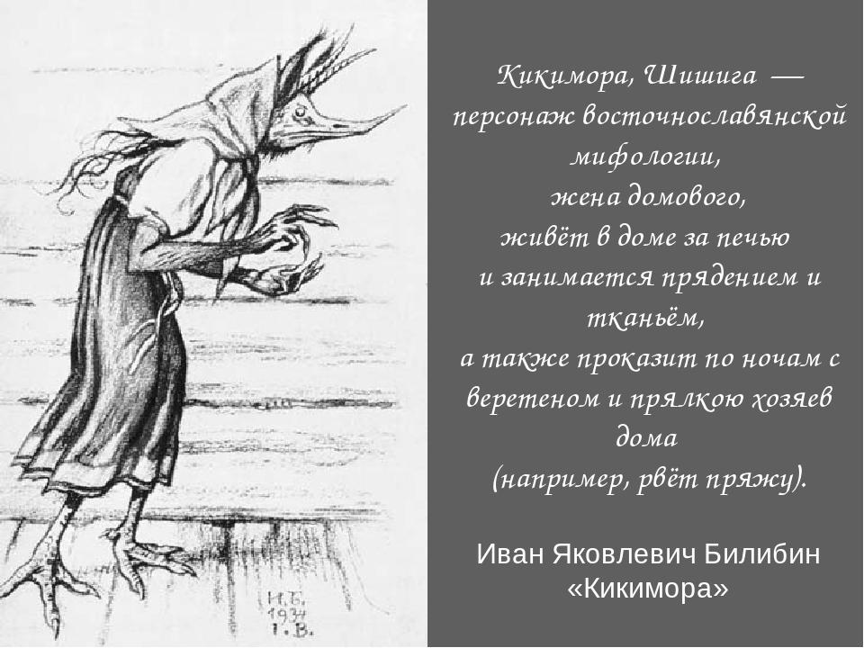 Кикимора, Шишига — персонаж восточнославянской мифологии, жена домового, жив...