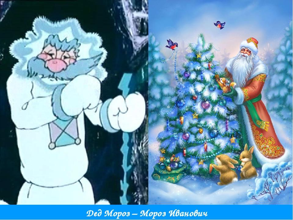 Дед Мороз – Мороз Иванович