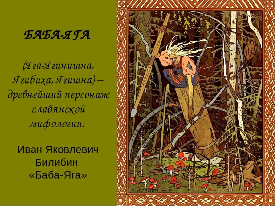 БАБА-ЯГА (Яга-Ягинишна, Ягибиха, Ягишна) – древнейший персонаж славянской миф...