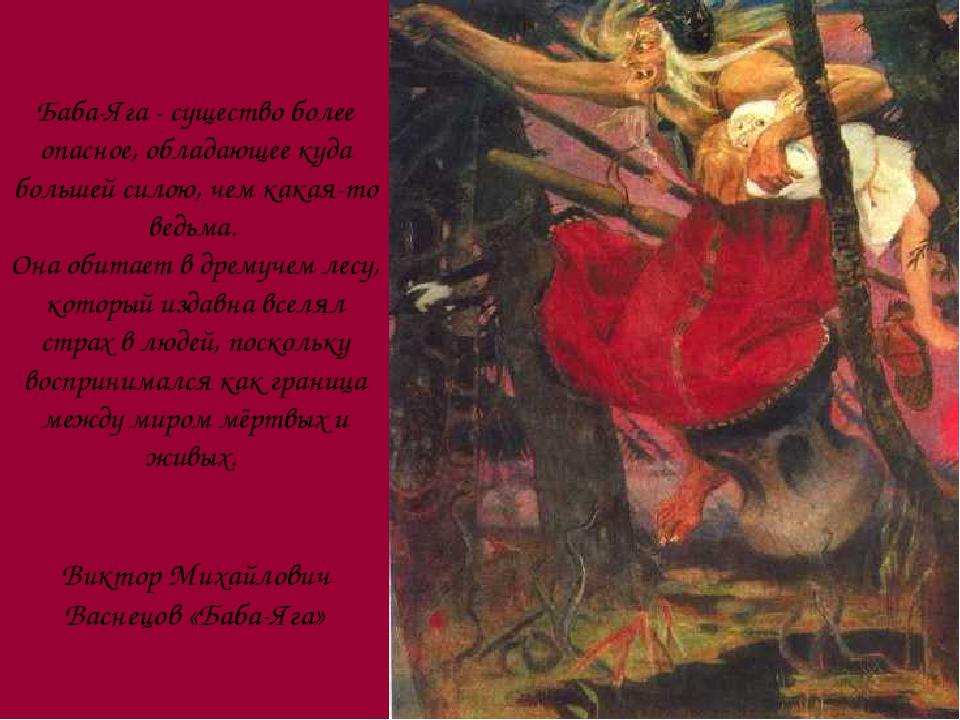 Баба-Яга - существо более опасное, обладающее куда большей силою, чем какая-т...