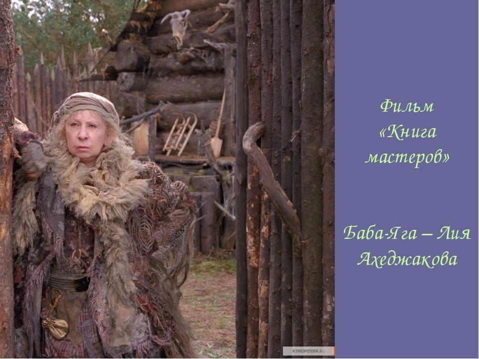 Фильм «Книга мастеров» Баба-Яга – Лия Ахеджакова