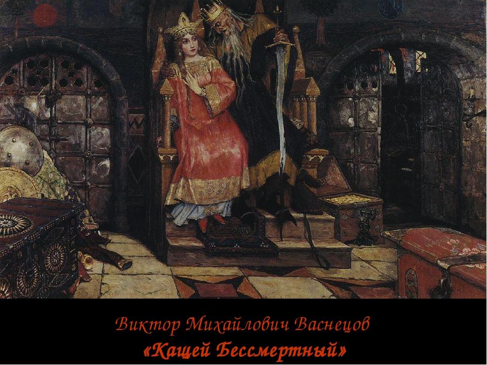 Виктор Михайлович Васнецов «Кащей Бессмертный»