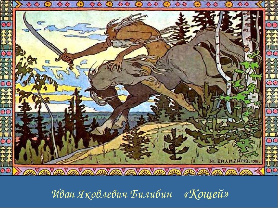 Иван Яковлевич Билибин «Кощей»