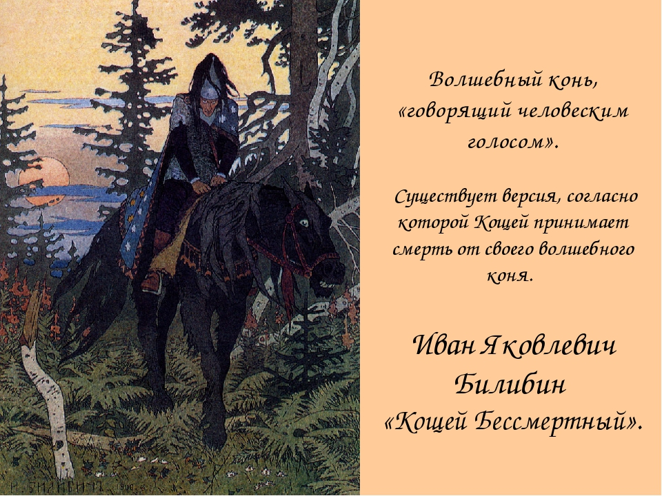 Волшебный конь, «говорящий человеским голосом». Существует версия, согласно к...