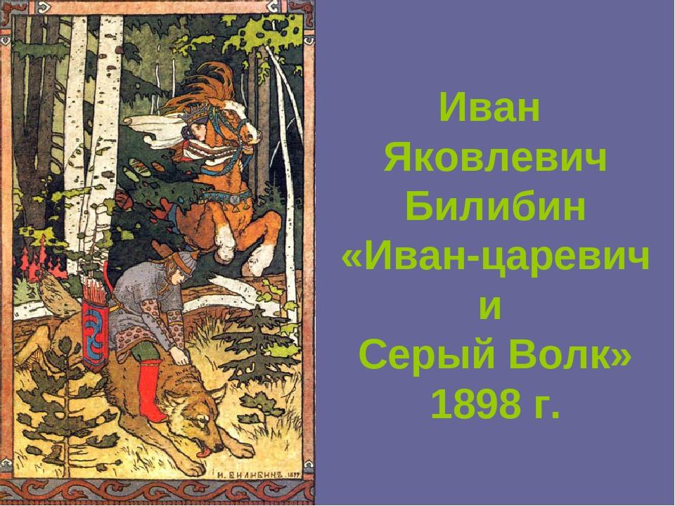 Иван Яковлевич Билибин «Иван-царевич и Серый Волк» 1898 г.