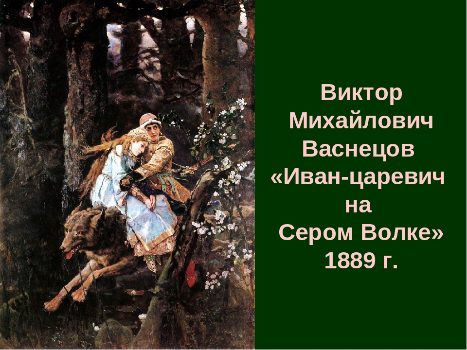Виктор Михайлович Васнецов «Иван-царевич на Сером Волке» 1889 г.