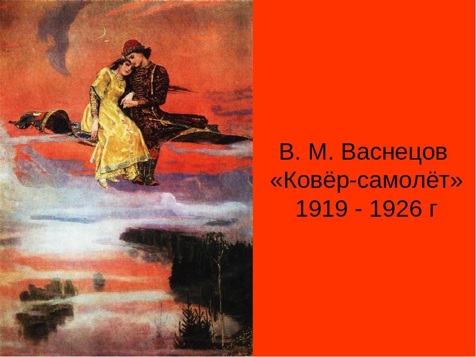 В. М. Васнецов «Ковёр-самолёт» 1919 - 1926 г