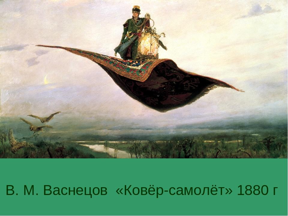 В. М. Васнецов «Ковёр-самолёт» 1880 г