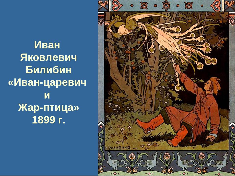 Иван Яковлевич Билибин «Иван-царевич и Жар-птица» 1899 г.