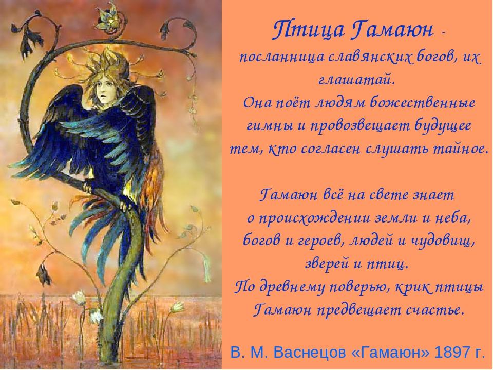 Птица Гамаюн - посланница славянских богов, их глашатай. Она поёт людям божес...