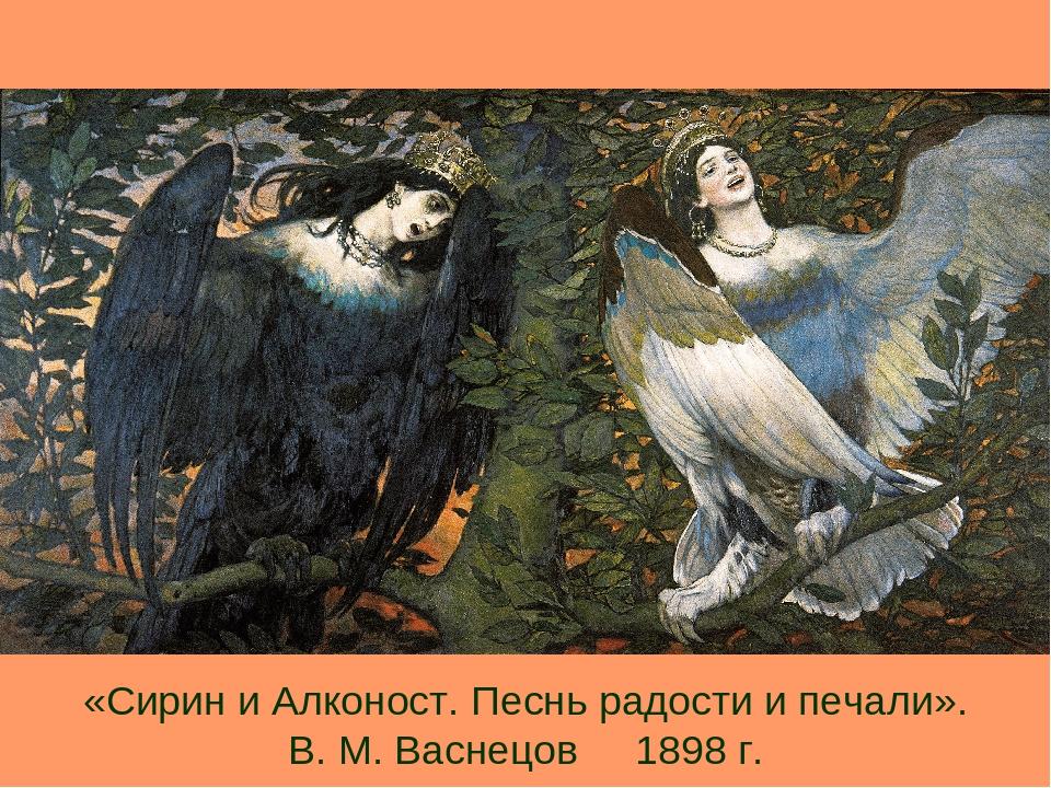 «Сирин и Алконост. Песнь радости и печали». В. М. Васнецов 1898 г.