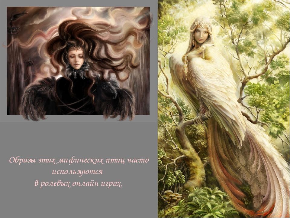 Образы этих мифических птиц часто используются в ролевых онлайн играх.
