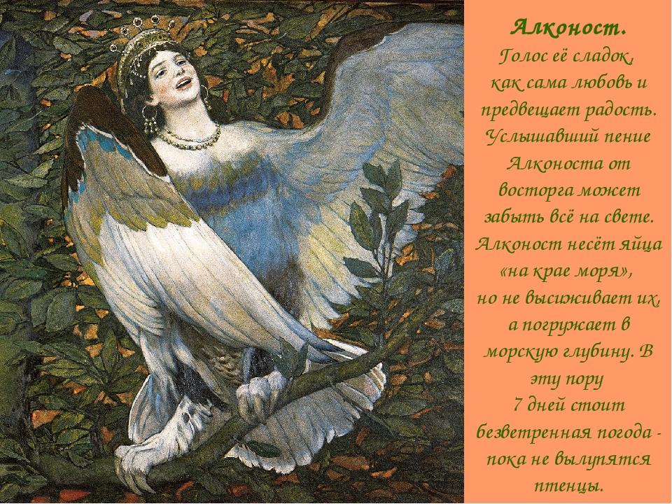 Алконост. Голос её сладок, как сама любовь и предвещает радость. Услышавший п...