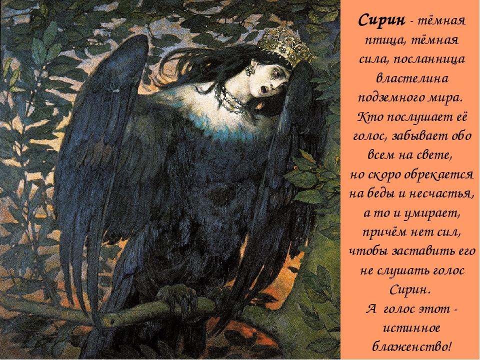 Сирин - тёмная птица, тёмная сила, посланница властелина подземного мира. Кто...