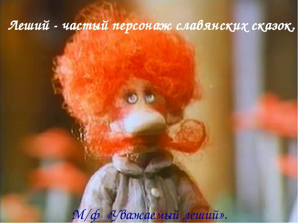 Леший - частый персонаж славянских сказок. М/ф «Уважаемый леший».
