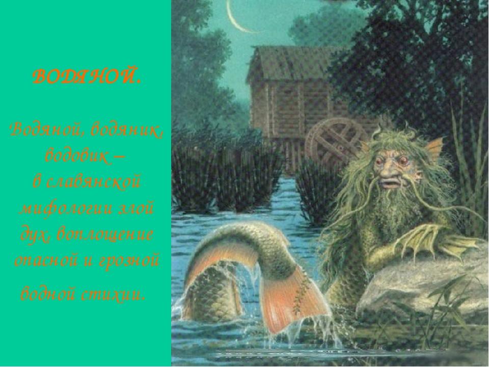 ВОДЯНОЙ. Водяной, водяник, водовик – в славянской мифологии злой дух, воплоще...