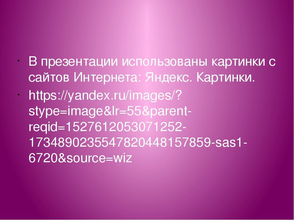 В презентации использованы картинки с сайтов Интернета: Яндекс. Картинки. ht...
