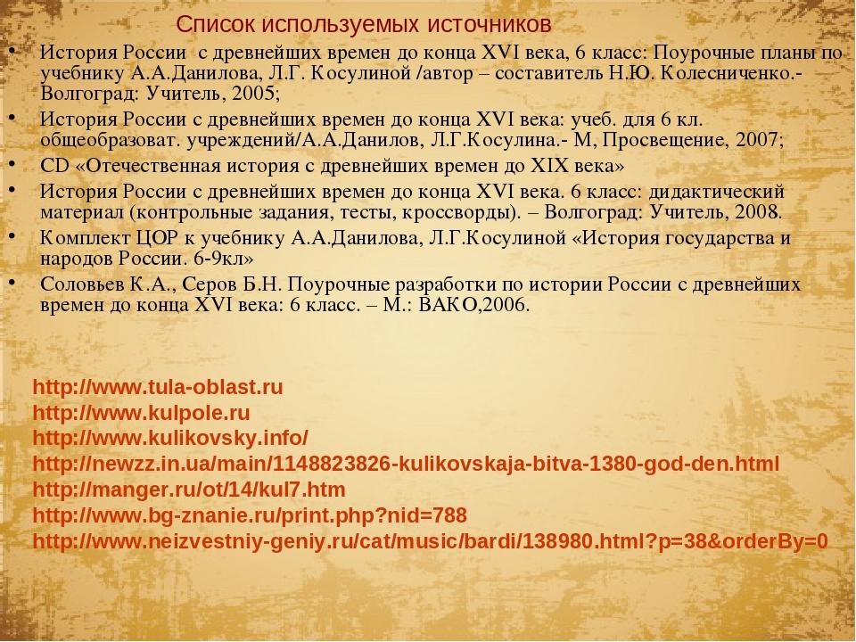 Поурочные разработки по истории россии с древнейших времен до конца xix в 10 класс серов онлайн