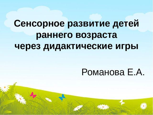 Романова Е.А. Сенсорное развитие детей раннего возраста через дидактические и...