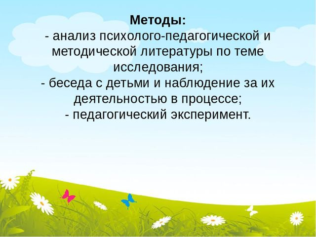 Методы: - анализ психолого-педагогической и методической литературы по теме и...