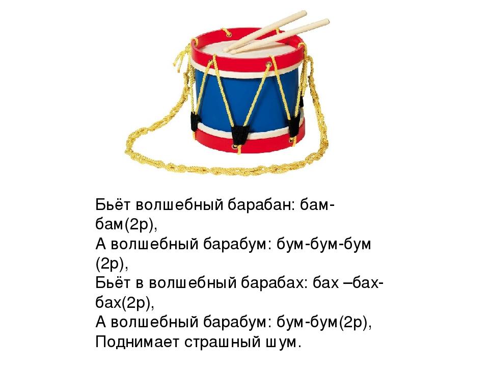 Бьёт волшебный барабан: бам-бам(2р), А волшебный барабум: бум-бум-бум (2р), Б...