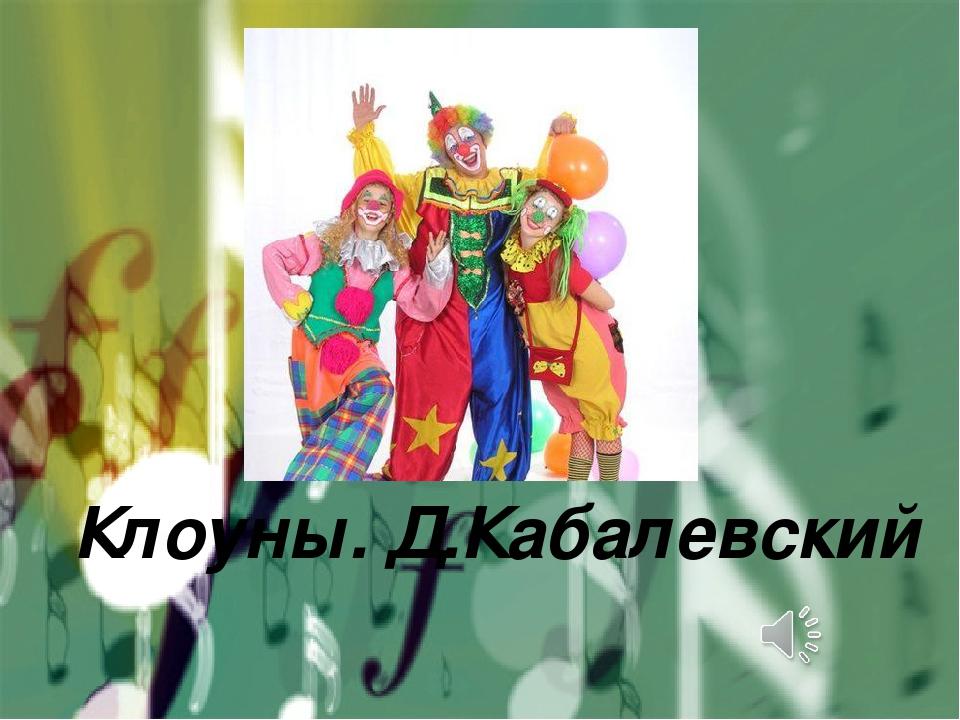 Клоуны. Д.Кабалевский