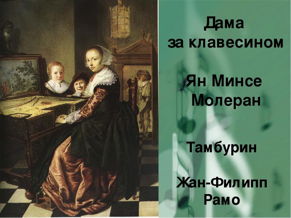 Дама за клавесином Ян Минсе Молеран Тамбурин Жан-Филипп Рамо