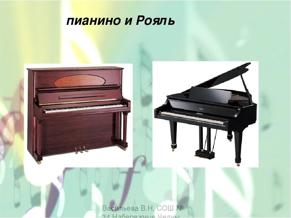 Васильева В.Н. СОШ № 34 Набережные Челны пианино и Рояль