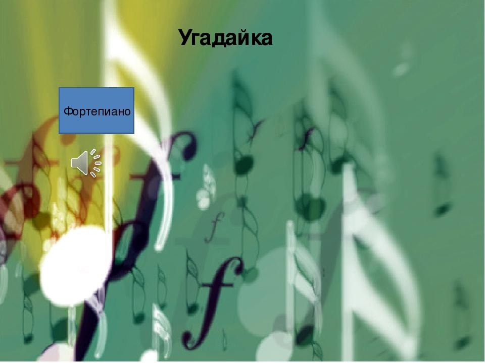 Угадайка Фортепиано