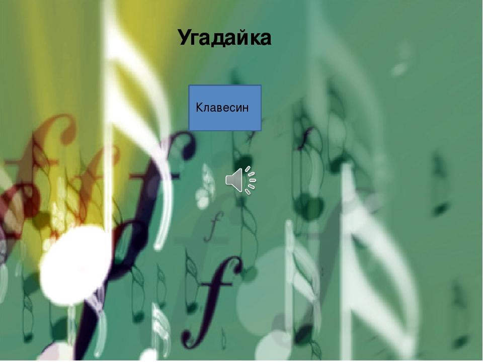Угадайка Клавесин