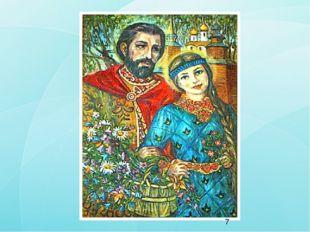 8 июля Россия будет отмечать День семьи, любви и верности. Днём нового празд