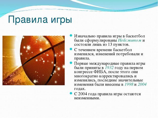 Правила игры Изначально правила игры в баскетбол были сформулированы Нейсмито...