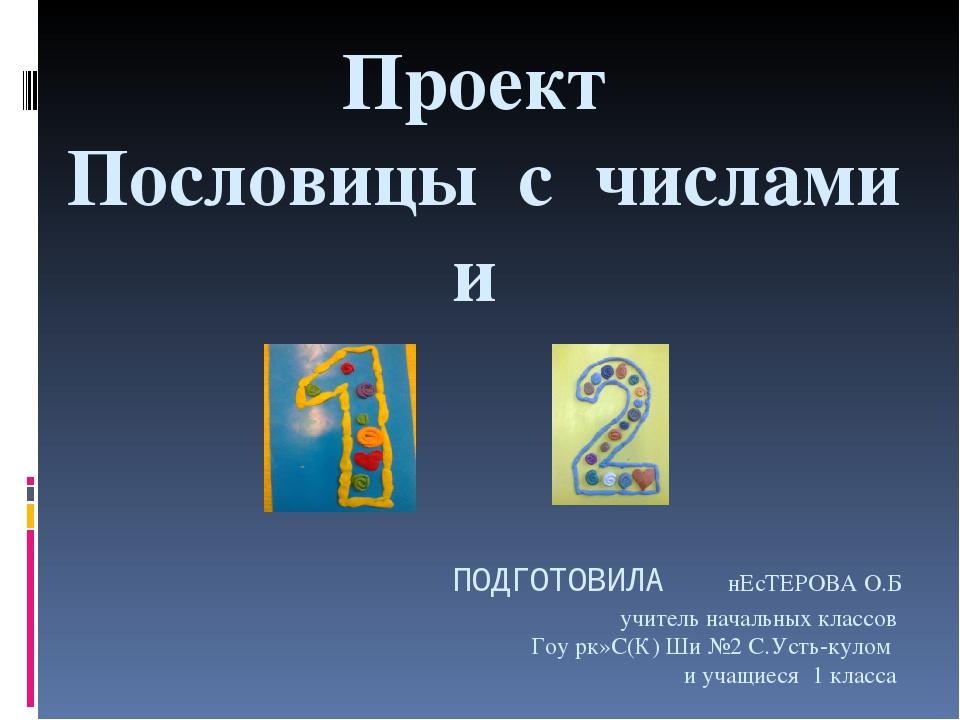 дереве иллюстрации к пословицам о цифрах фото стенок классическом