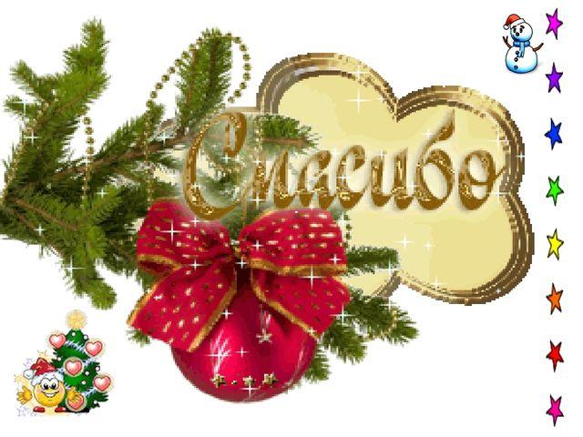 спасибо картинки новогодние очень красивые