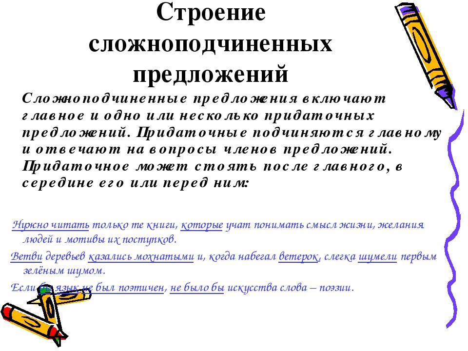 Русскому строение класс предложений гдз по языку 9 сложноподчиненных