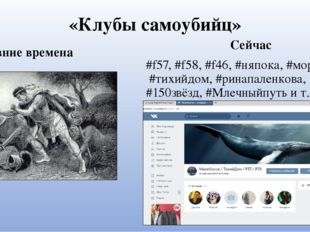 «Клубы самоубийц» Сейчас #f57,#f58,#f46,#няпока,#морекитов,#тихийдом,#р