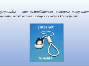 Киберсуициды – это самоубийства, которые совершаются в результате знакомства