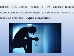 По данным А.Е. Личко, только в 10% случаев подростками руководит истинное жел