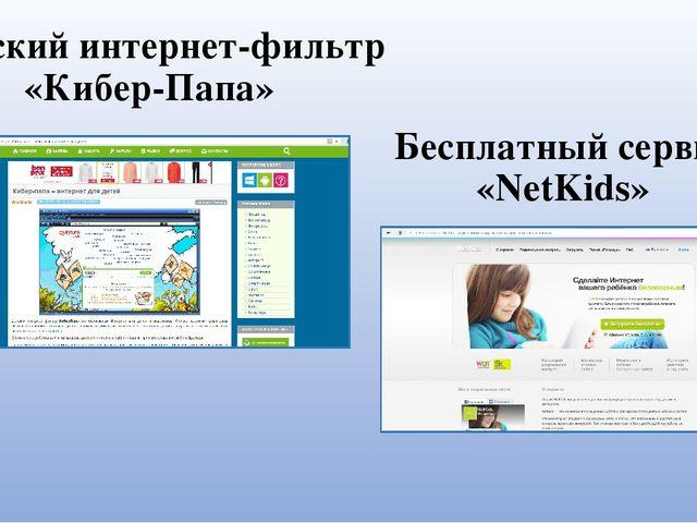Детский интернет-фильтр «Кибер-Папа» Бесплатный сервис «NetKids»